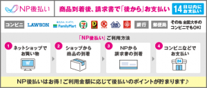 atobarai newbanner468x200 300x128 - お支払いについて