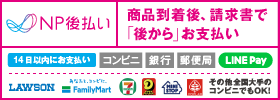 atobarai newbanner280x100 - 【支払い方法説明】NP後払い