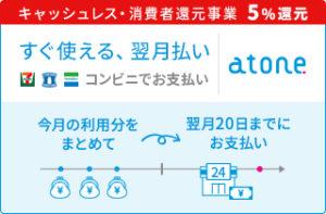 bn cl5 320x210 300x197 - 【支払い方法説明】atone後払い