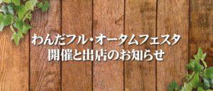20201031IV BN 300x128 - わんダフル・オータムフェスタ開催&出店のお知らせ   ステッカー工房クリップオン