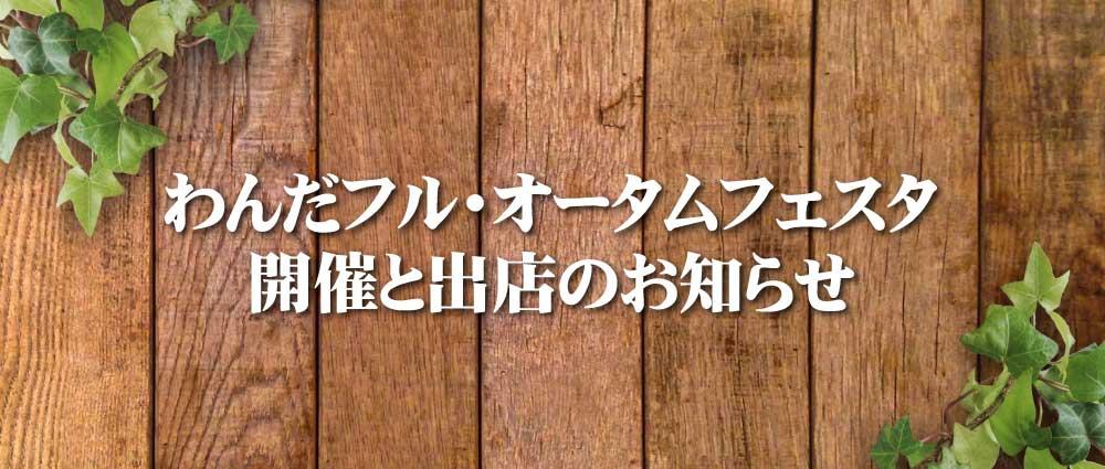 わんダフル・オータムフェスタ開催&出店のお知らせ   ステッカー工房クリップオン